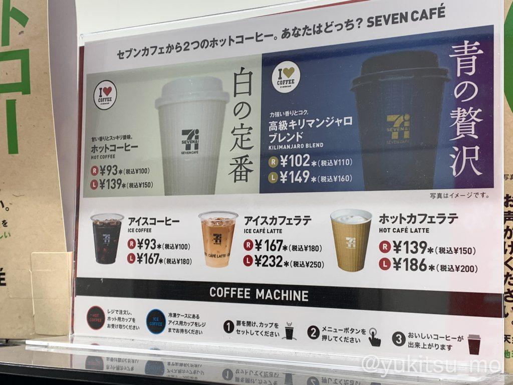セブンイレブンのコーヒーの価格