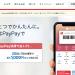 新フリマアプリ PayPayフリマとメルカリ、ヤフオクは何が違うのか 手数料、発送方法、送料を比較